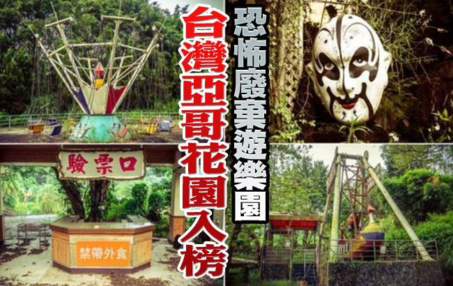 My Encore Garden photos in Apple Daily
