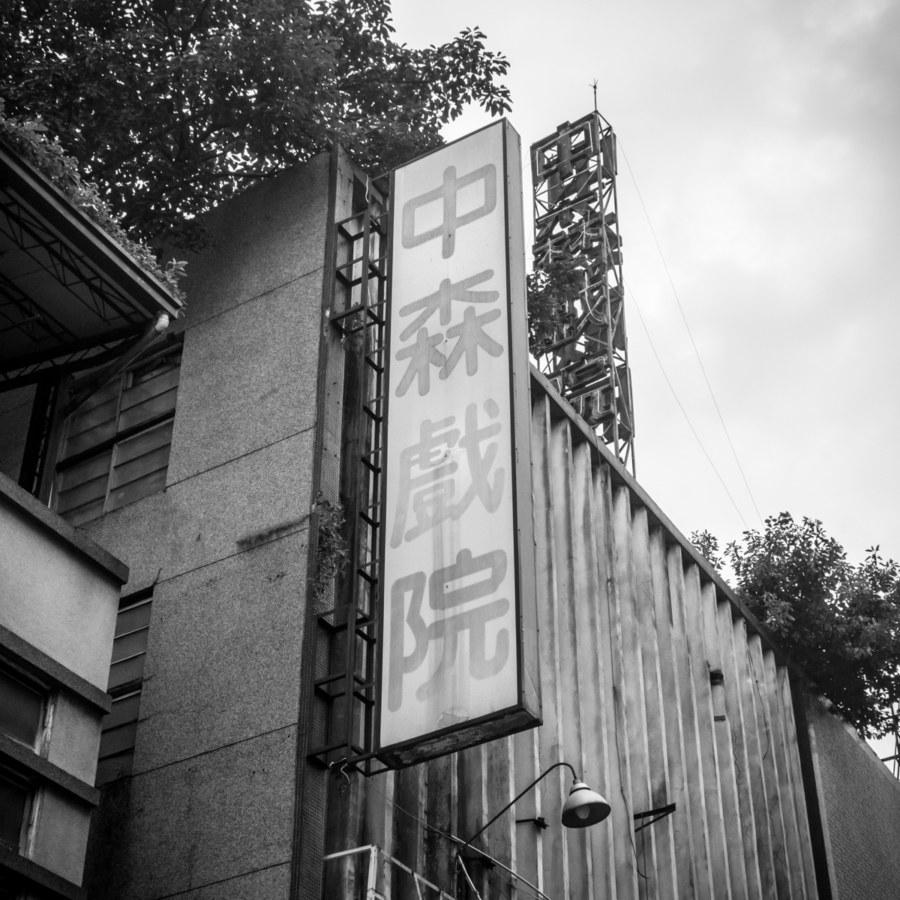 Twin signs for Zhongsen Theater 中森戲院