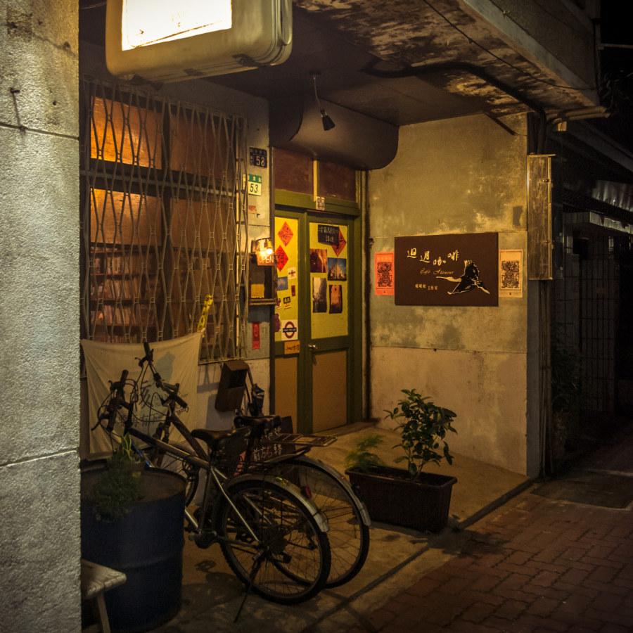 Cafe Flâneur 暖暖蛇咖啡館