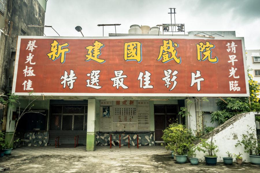 A Big Red Signboard at Xinjianguo Theater