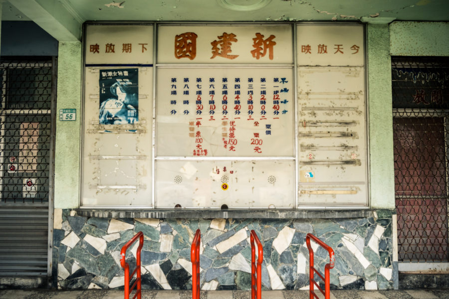 The Ticket Booth at Xinjianguo Theater