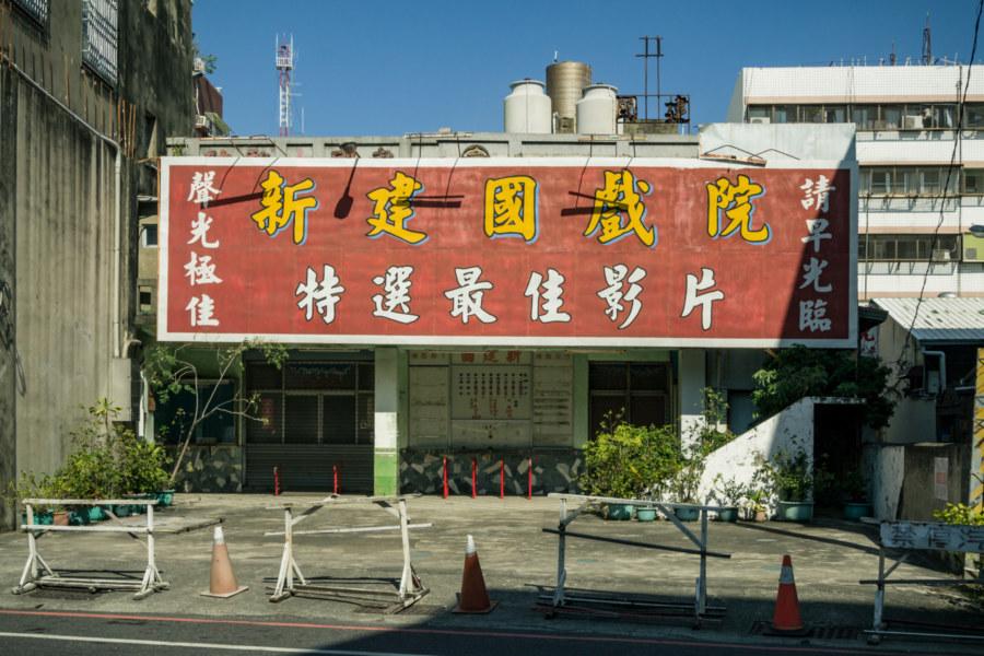 Hidden Characters at Xinjianguo Theater