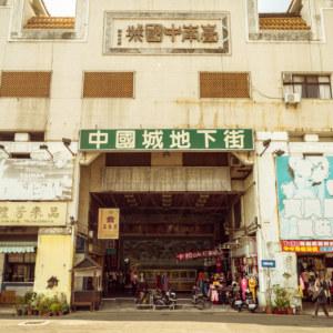 Chinatown, Tainan