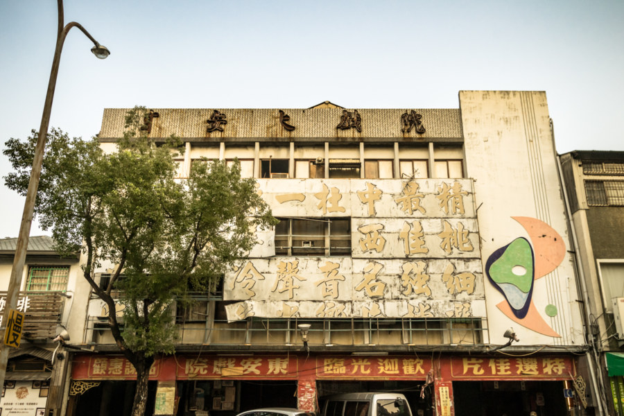 An abandoned theater in East Tainan