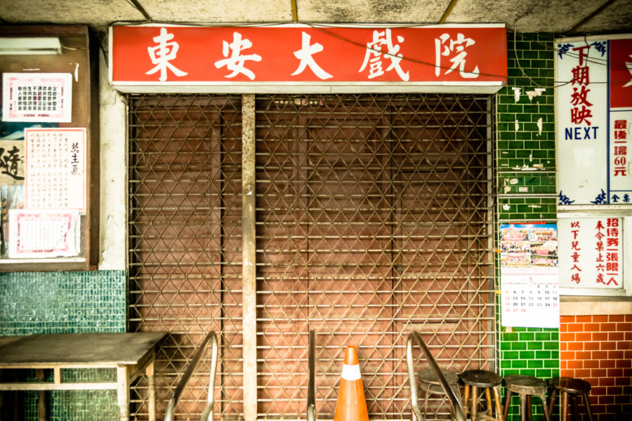 The shuttered entrance to Dong'an Theater