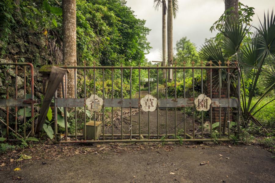 The entrance to Vanilla Garden