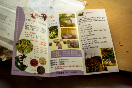 A pamphlet for Spring grass gardens 春草園