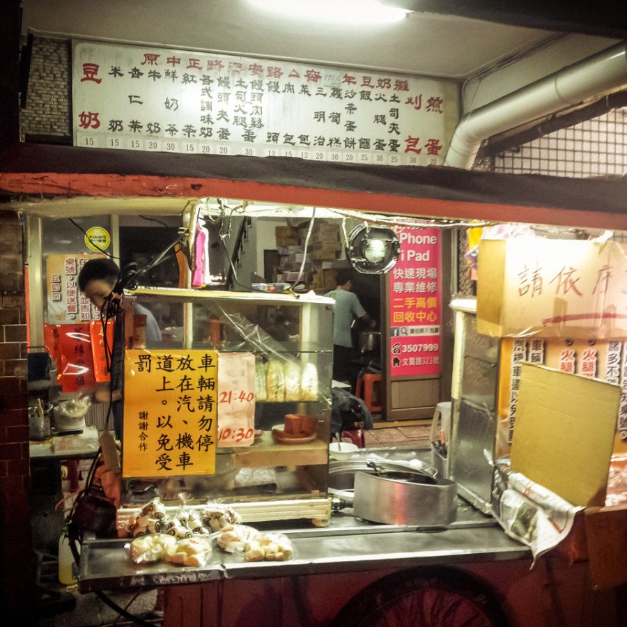 The old school breakfast shop at Jinhua and Fuqian in Tainan