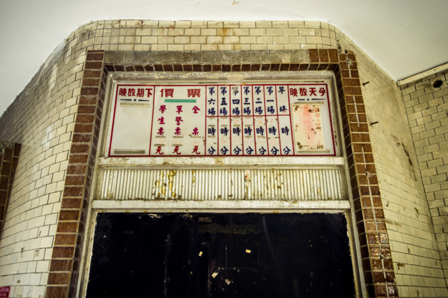 Ticket Booth at Shezi Grand Theater 社子大戲院