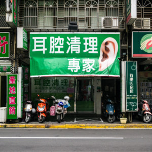 Ear cleaning shop in Wanhua