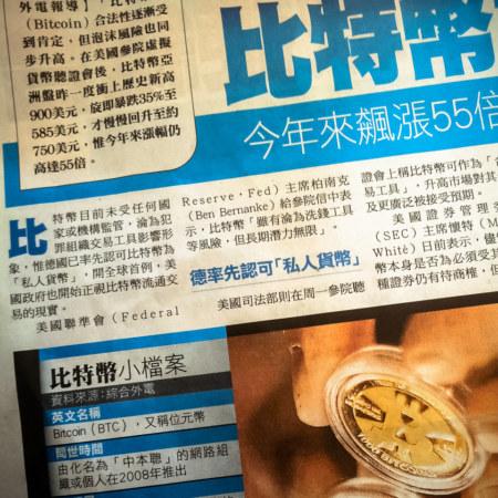 Bitcoin in a Taiwanese newspaper
