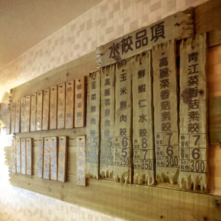 A classical Chinese menu