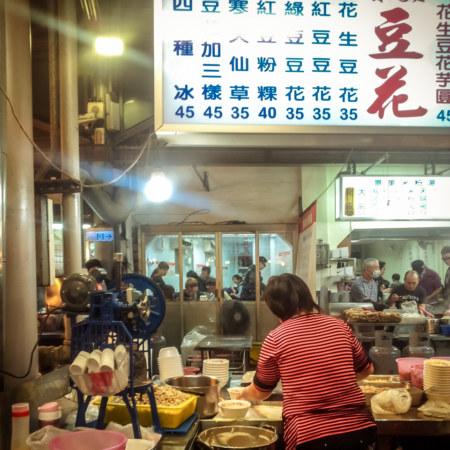 An old school douhua shop in Jingmei Night Market