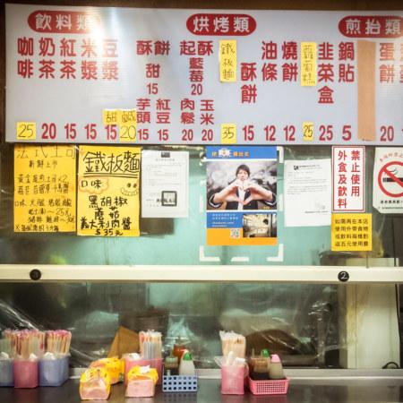 Doujiang menu, Wenshan