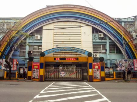 Iron rainbow school in Wenshan District