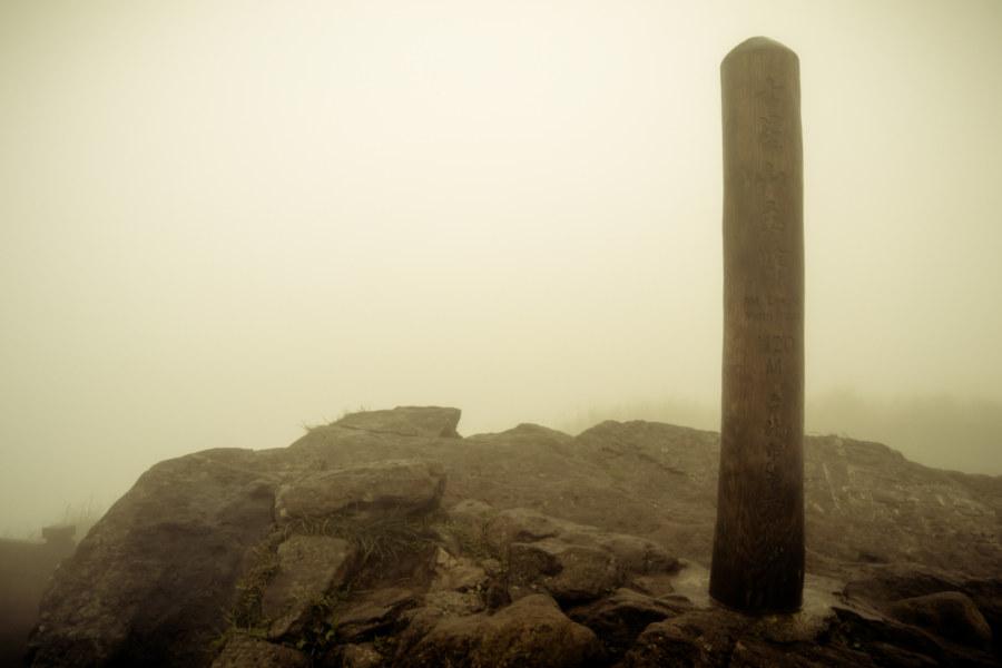 Qixingshan in the endless fog