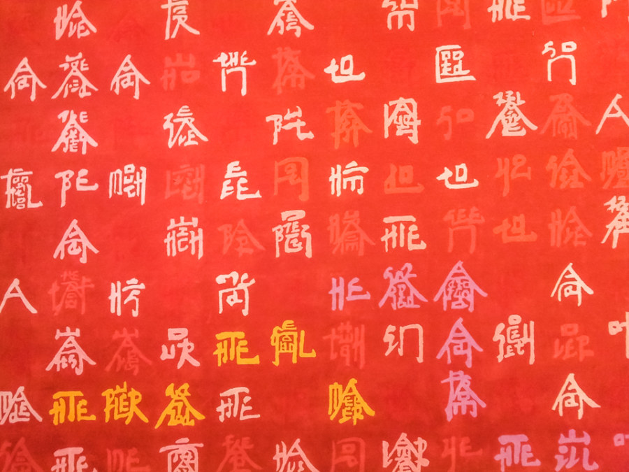 Square Word Calligraphy sample in red