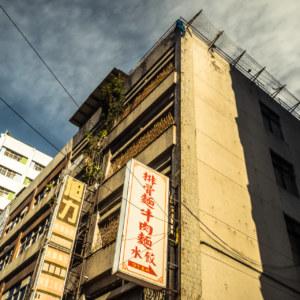 Taipei Ruin Academy in 2015