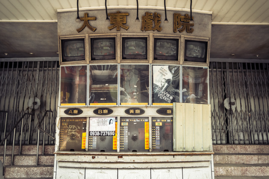 The ticket booth at Dadong Theater, Zhongli