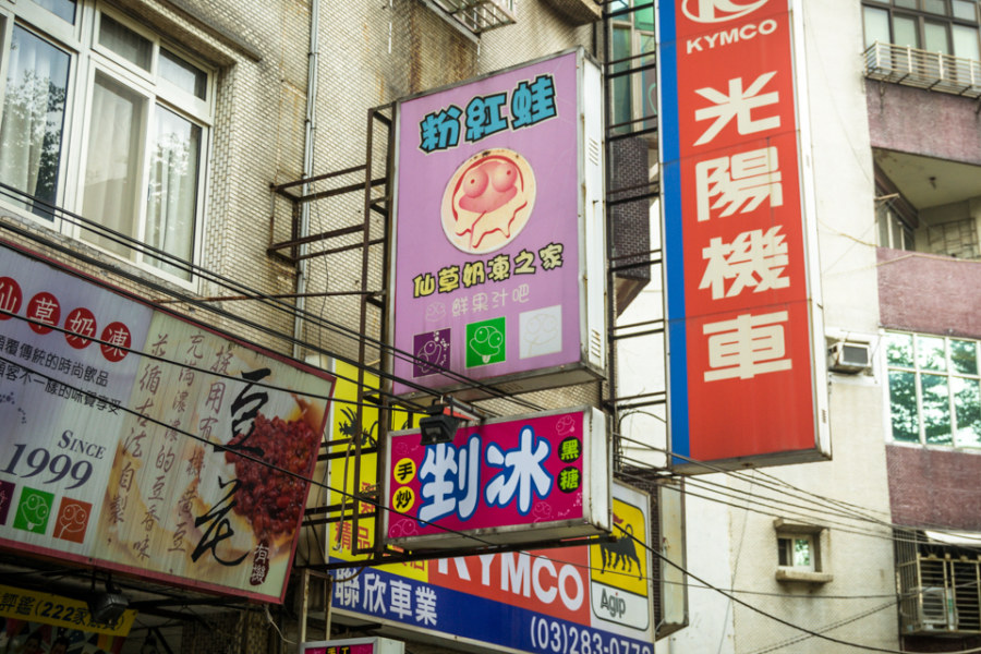 An amusing sign on the streets of Zhongli