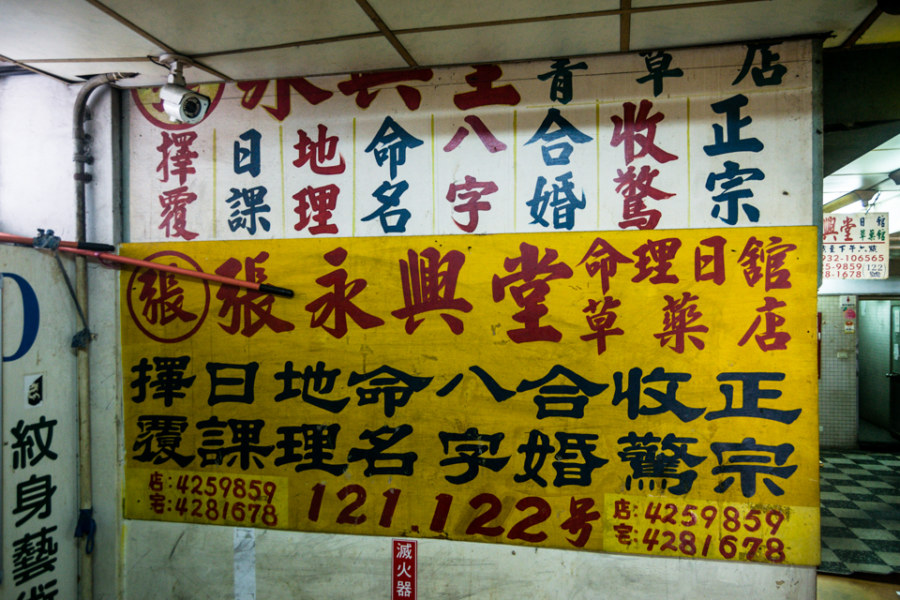 Hand-painted signs in a half-abandoned market in Zhongli