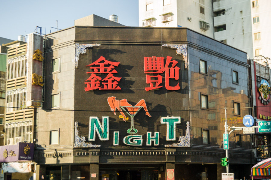 A most peculiar sign in Zhongli