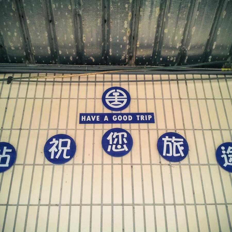 Have a good trip, Zhongli Station