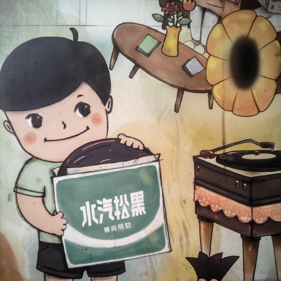 Vintage art next to Zhongli Station