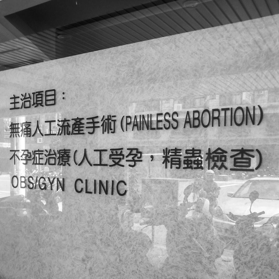 Painless abortion in Zhongli