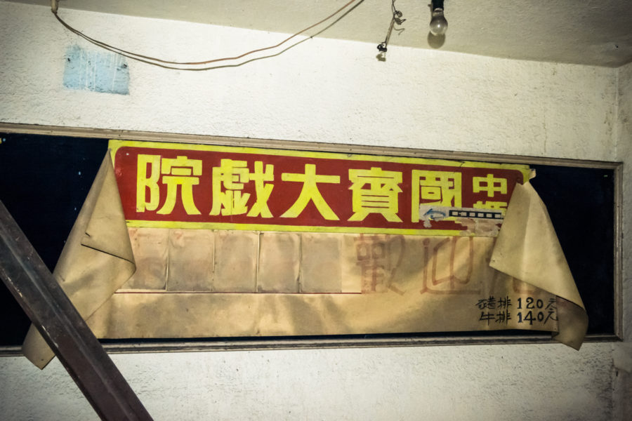 Stairwell Sign for Guobin Theater 國賓大戲院