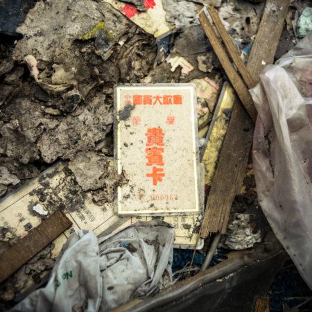 Guobin Cabaret VIP Card