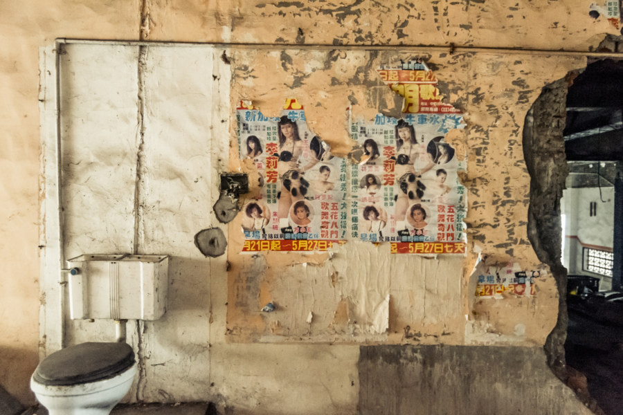 Remnants of the old washroom at Xinming Theater 新明戲院