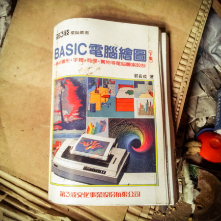 Retro computing manual in abandoned Taiwan