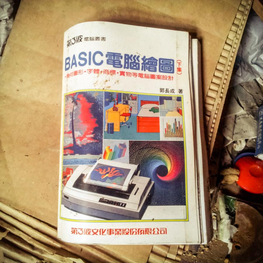 Retro computing manual in abandoned Taiwan