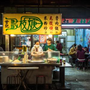 Cengji Squid Soup in Sanhe Night Market