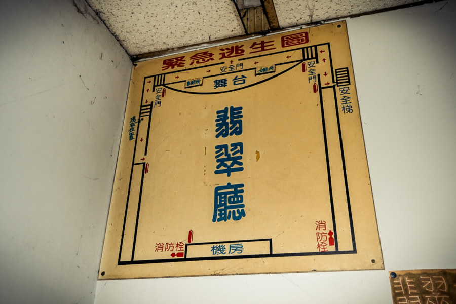 The floor plan for Emerald Hall 翡翠聽