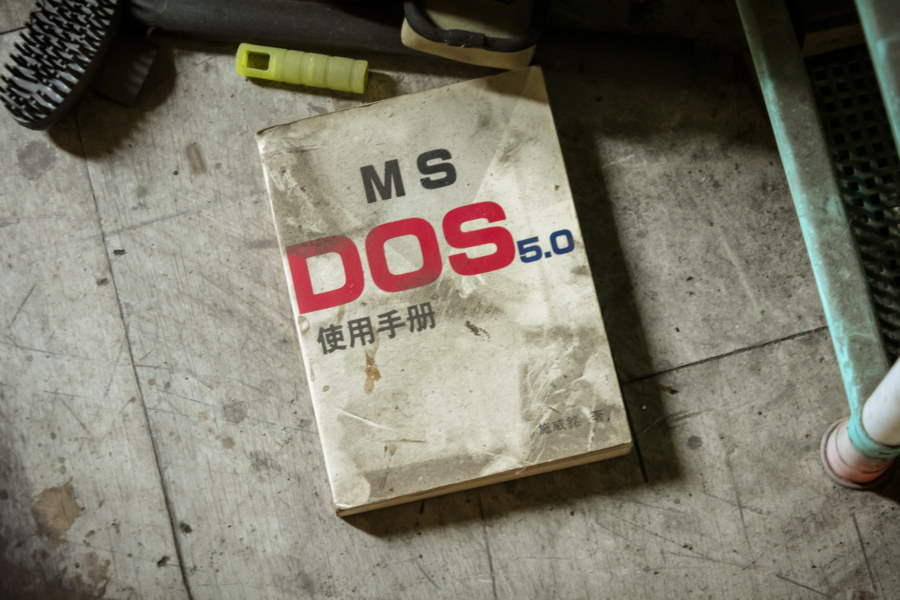 Abandoned MS DOS 5.0 operating system manual