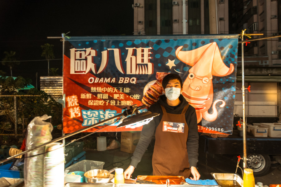 Obama BBQ at Douliu Renwen Park Night Market