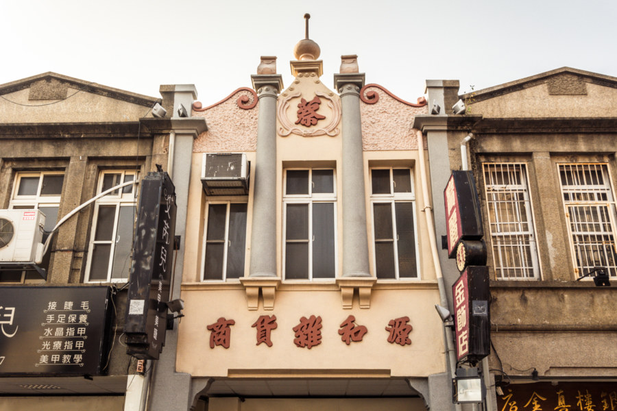 An unusual facade on Taiping Old Street